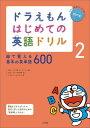ドラえもんはじめての英語ドリル(2) 絵で覚える基本の英単語600