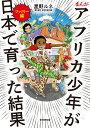 まんが アフリカ少年が日本で育った結果 ファミリー編;ファミリーヘン [ 星野ルネ ]