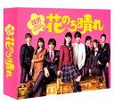 花のち晴れ〜花男Next Season〜 DVD-BOX [ 杉咲花 ]
