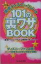 東京ディズニーリゾート101の裏ワザbook