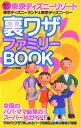 東京ディズニーリゾート裏ワザファミリーbook