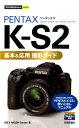 PENTAX K-S2基本&応用撮影ガイド [ IDE ]