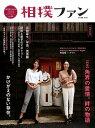 楽天楽天ブックス相撲ファン(vol.06) 相撲愛を深めるstyle&lifeブック 特集:角界の愛情。絆の物語