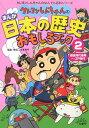 クレヨンしんちゃんのまんが日本の歴史おもしろブック(2(鎌倉時代後期江戸時代))