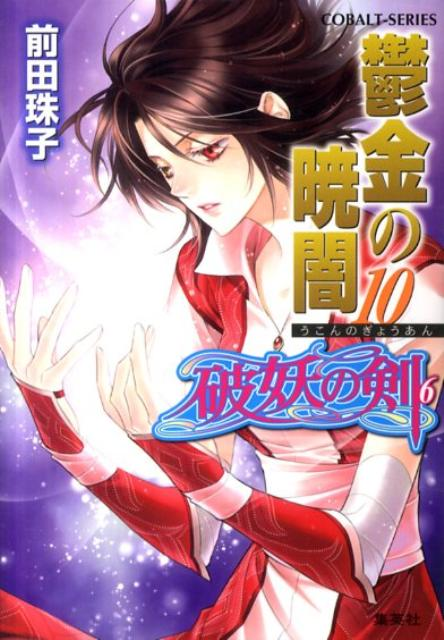 鬱金の暁闇(10) [ 前田珠子 ]...:book:15620698