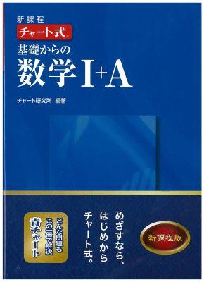 新課程 チャート式基礎からの数学 チャート研究所