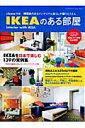 IKEAのある部屋 IKEAのあるインテリアと暮らしが盛りだくさん (Futabasha super mook)