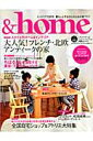 & home(vol.22) 大人気!フレンチ・北欧・アンティークの家 全国自宅ショップ& (Futabasha super mook)