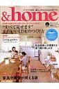 """& home(vol.26) """"すべて見せます""""かわいいLDKのつくり方 家具や雑貨が映え (Futabasha super mook)"""