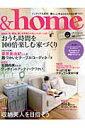 & home(vol.27) おうち時間を100倍楽しむ家づくり 収納美人を目指そう (Futabasha super mook)