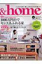 & home(vol.28) 1000万円でセンスあふれる家 毎日が楽しくなるおうちカフェ (Futabasha super mook)