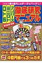 ロト6・ミニロト・ナンバーズ徹底研究マニュアル(2006年版)