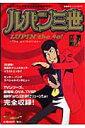 ルパン三世Lupin the 40!〜the animation〜