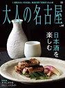 大人の名古屋(vol.44) 日本酒を楽しむ (MH-MOOK)
