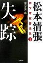 松本清張初文庫化作品集(1)