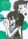 妄想テレパシー(4) (星海社COMICS) [ NOBEL ]