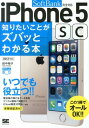 iPhone 5 sc知りたいことがズバッとわかる本(SoftBank版) [ 田中裕子 ]