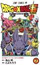 ドラゴンボール超 7 (ジャンプコミックス) [ とよたろう...