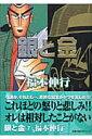 【送料無料】銀と金(7) [ 福本伸行 ]