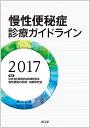 慢性便秘症診療ガイドライン2017 [ 日本消化器病学会関連研究会 慢性便秘の診...