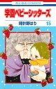学園ベビーシッターズ 15 (花とゆめコミックス) [ 時計野はり ]