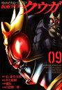 仮面ライダークウガ(09) (ヒーローズコミックス) [ 石ノ森章太郎 ]