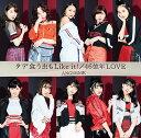 タデ食う虫もLike it! / 46億年LOVE (初回限定盤SP CD