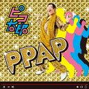 【予約】PPAP (CD+スマプラ)