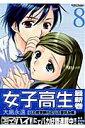 女子高生girlsーhigh(8)