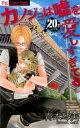 カノジョは嘘を愛しすぎてる(20) (フラワーコミックス) 青木 琴美