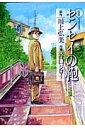 センセイの鞄(1) (アクションコミックス) 谷口ジロー