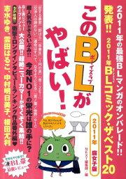 このBLがやばい!(2011年腐女子版)