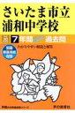 さいたま市立浦和中学校(平成30年度用) 7年間スーパー過去問 (声教の中学過去問シリーズ)