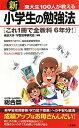 新東大生100人が教える小学生の勉強法[東京大学「学習効率研究会」]