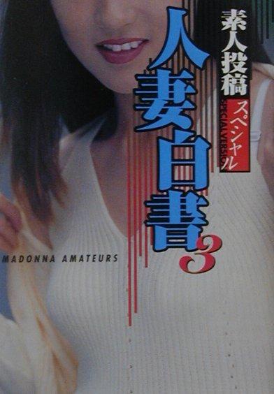 [素人投稿編集部] 素人投稿スペシャル 人妻白書〈3〉