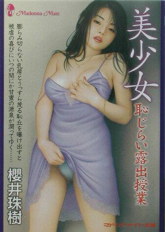 [桜井珠樹] 美少女―恥じらい露出授業