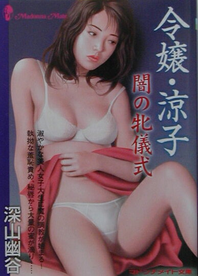 [深山幽谷] 令嬢・涼子―闇の牝儀式