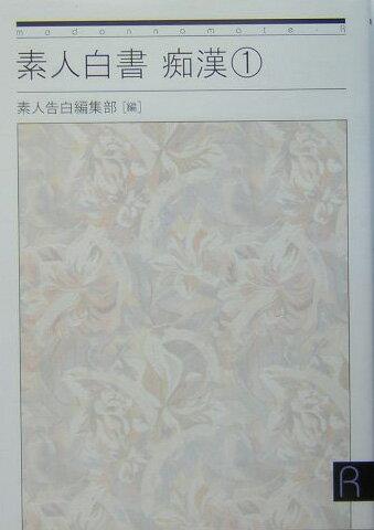 [素人告白編集部編] 素人白書 痴漢(1)