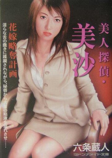 [六条蔵人] 美人探偵・美沙―花嫁略奪計画