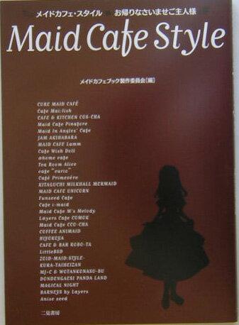 メイドカフェ・スタイル
