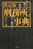 【】刑務所の事典 [ 安土しげる ]