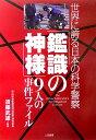 「鑑識の神様」9人の事件ファイル 世界に誇る日本の科学警察 須藤武雄