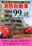 消防自動車99の謎 [ 消防の謎と不思議研究会 ]