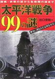 太平洋戦争99の謎 [ 出口宗和 ]