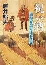 祝い酒 柳橋の弥平次捕物噺2 (二見時代小説文庫) [ 藤井邦夫 ]