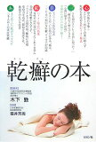 【】乾癬の本 [ 福井芳周 ]
