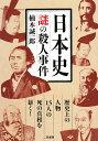 日本史謎の殺人事件