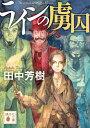 ラインの虜囚 (講談社文庫) 田中 芳樹