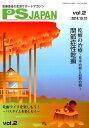 PSJAPAN(vol.2(2014.10.1) 乾癬患者の生活サポートマガジン 乾癬の治療〜基本治療と最新治療〜関節症性乾癬