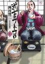 武士のフトコロ ( 1) (ニチブンコミックス) [ 岡村 賢二 ]